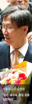 서울대 교수 윤영관