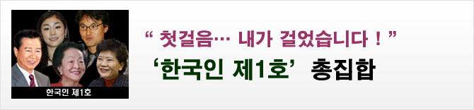 한국인 제1호 총집합