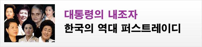 한국의 역대 퍼스트레이디