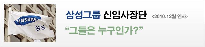 삼성그룹 신입사장단