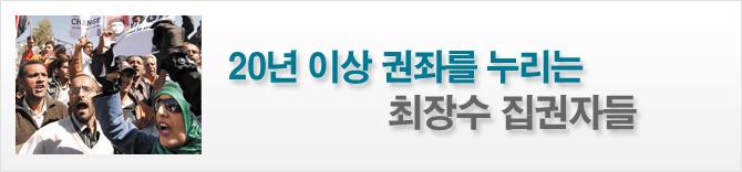 최장수 집권자들