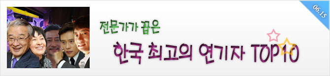 (전문가가 꼽은)한국 최고의 연기자 TOP10
