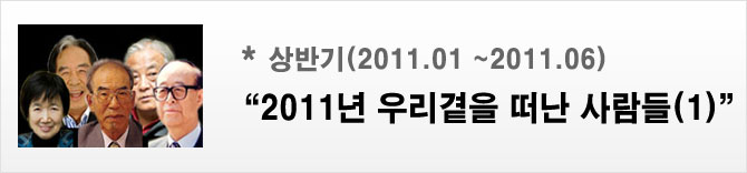 상반기(2011.01~2011.06)