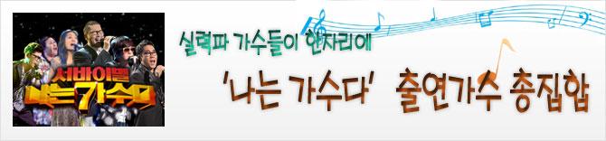 실력파 가수들이 한자리에 '나는 가수다' 출연가수 총집합