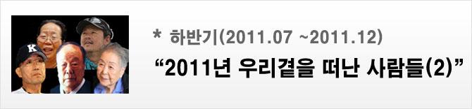 하반기(2011.07~2011.12)