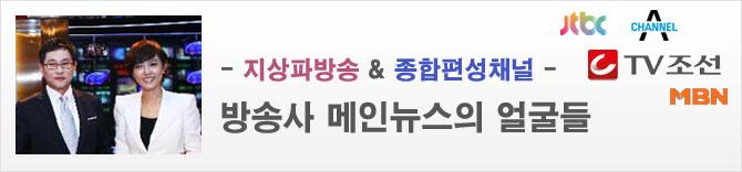 - 지상파방송 & 종합편성채널 - 방송사 메인뉴스의 얼굴들