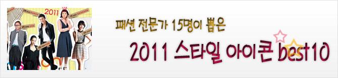 패션 전문가 15명이 뽑은 2011 스타일 아이콘 best10