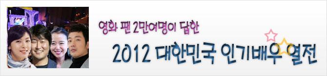 영화 팬 2만여명에 답한 2012 대한민국 인기배우 열전