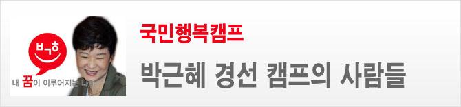 '국민행복캠프' 박근혜 캠프의 사람들