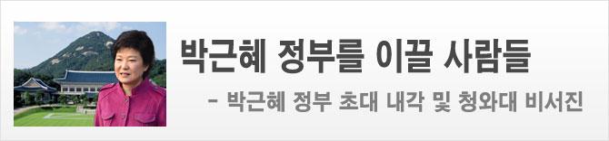 박근혜 정부를 이끌 사람들