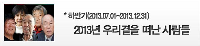 하반기(2013.07.01~2013.12.31) 우리곁을 떠난 사람들