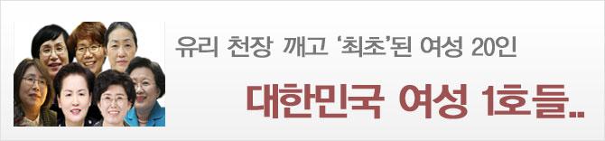 유리 천장 깨고 '최초'된 여성 20인-대한민국 여성 1호들..