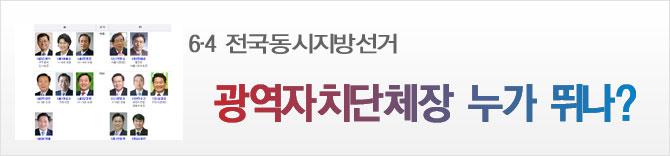 6·4전국동시지방선거 광역자치단체장 누가 뛰나?
