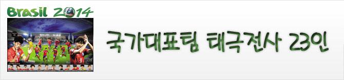 국가대표팀 태극전사 23인