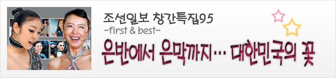 조선일보 창간특집 95 -first&best-은반에서 은막까지… 대한민국의 꽃