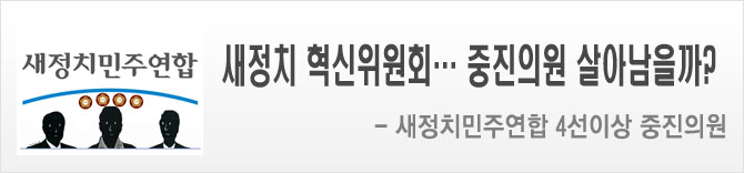 새정치 혁신위원회… 중진의원 살아남을까?-새정치민주연합 4선이상 중진의원